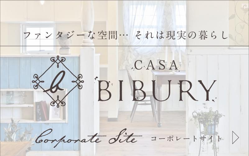 カーサビブリ 三重県の輸入住宅・注文住宅 コーポレートサイト