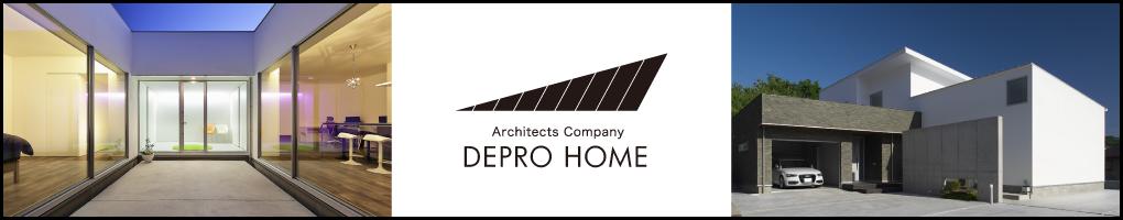三重の注文住宅・デザイン住宅ならデプロホーム カーサビブリ